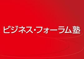 ビジネス・フォーラム塾
