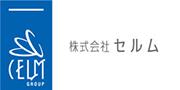 株式会社セルム