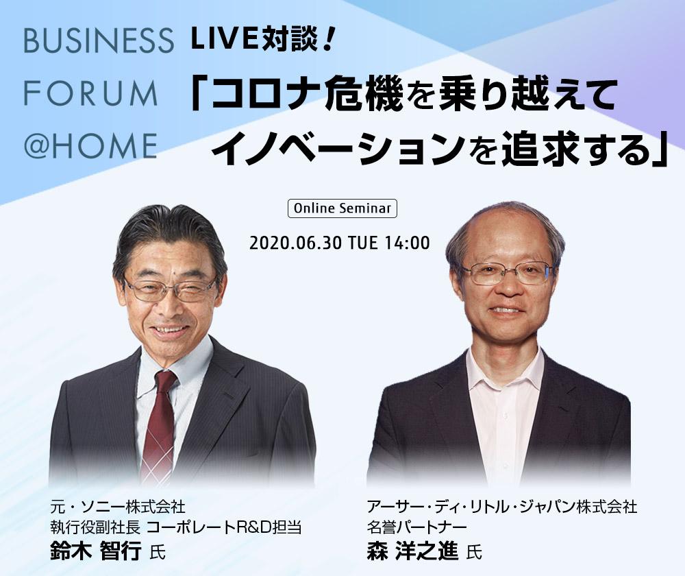 Business Forum @ Homeオンラインセミナー LIVE対談!「コロナ危機を乗り越えてイノベーションを追求する」