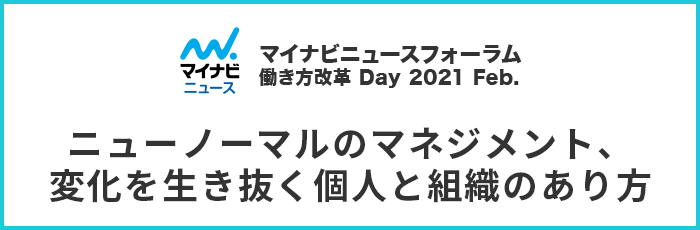 マイナビニュースフォーラム 働き方改革 Day 2021 Feb. ―ニューノーマルのマネジメント、変化を生き抜く個人と組織のあり方