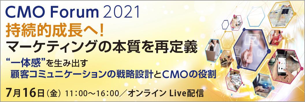 CMO Forum 2021 持続的成長へ!マーケティングの本質を再定義 ″一体感″を生み出す顧客コミュニケーションの戦略設計とCMOの役割