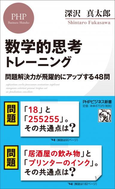 『数学的思考トレーニング問題解決力が飛躍的にアップする48問』(PHPビジネス新書)