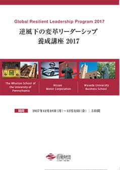 逆風下の変革リーダシップ養成講座 2017(Wharton校)
