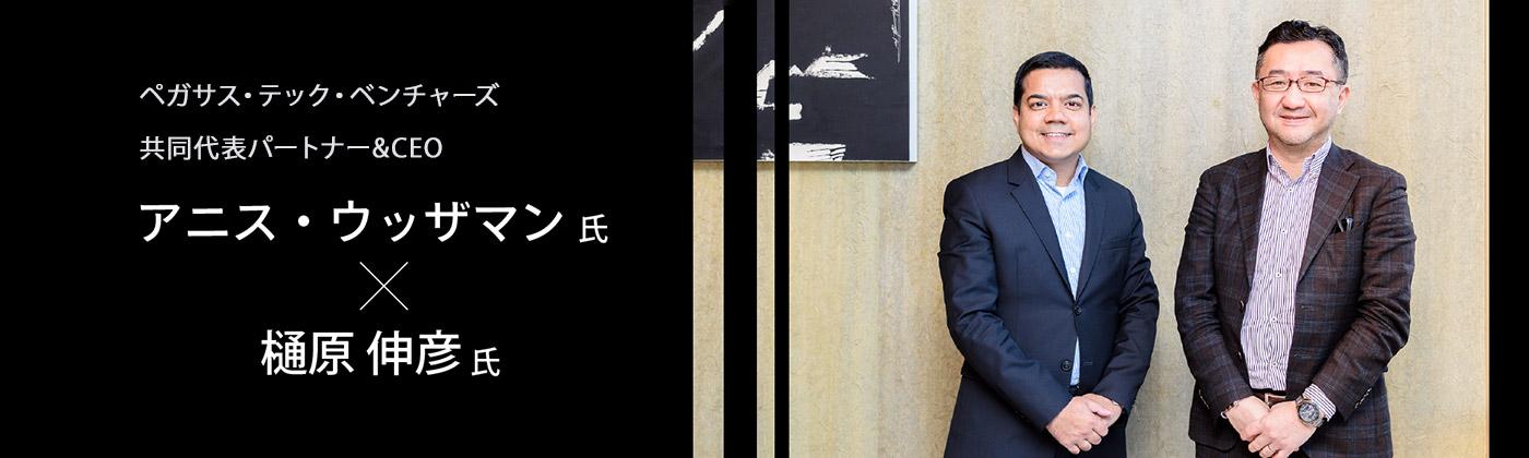 CVC Interview vol.4 アニス・ウッザマ氏×樋原伸彦氏